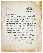 ১৯৬৯ সালে মাওলানা আবদুল হামিদ খান ভাসানীকে লেখা বঙ্গবন্ধু শেখ মুজিবুর রহমানের চিঠি
