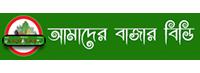 Amader Bazar